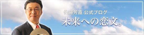佐藤芳直 未来への恋文