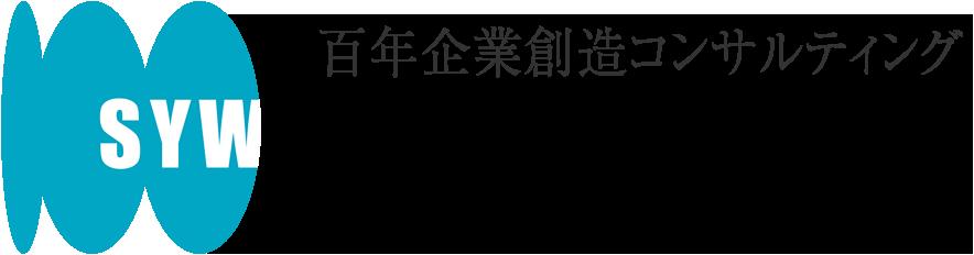 百年企業創造コンサルティング S・Yワークス