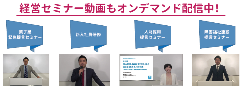 経営セミナー動画もオンデマンド配信中!