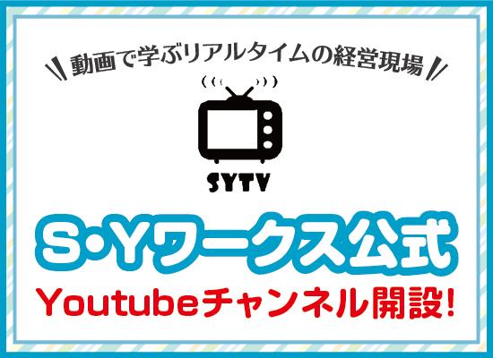 youtubeチャンネルついに開設!