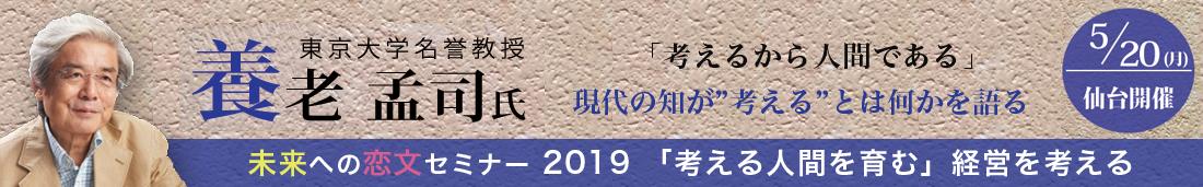 未来への恋文セミナー2019